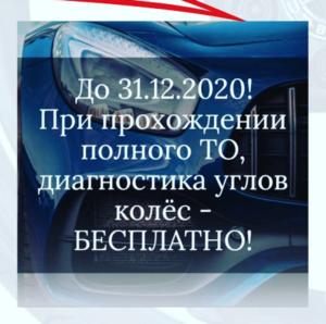 Акция до 31.12.2020